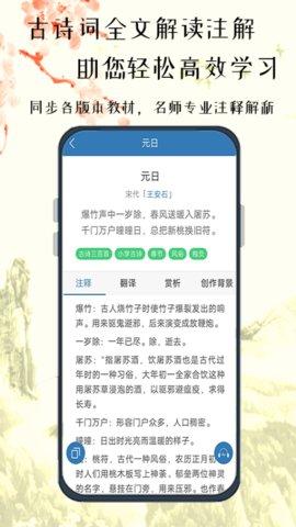 趣记儿童唐诗手机版 1.0.0 安卓版