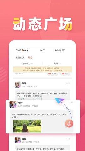 面基圈app 1.0.5 安卓版