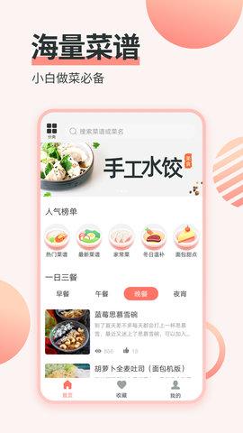 做菜菜谱软件 1.0.7 安卓版