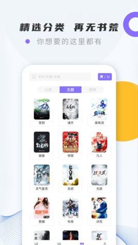 紫幽阁小说APP 1.8.8 安卓版