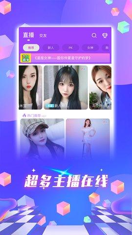 齐齐直播app安卓版