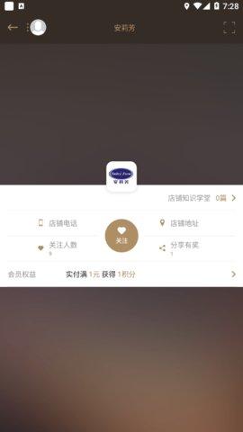 大洋百货app 安卓版