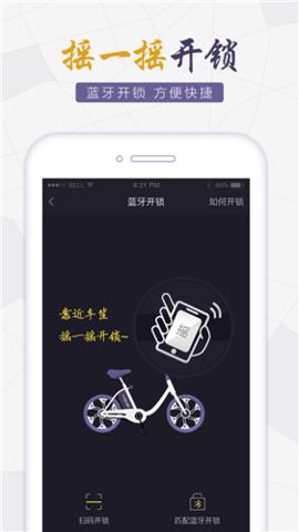 永久出行app免押金版 2.31.0 安卓版
