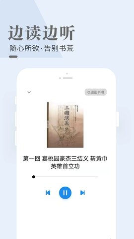 闲看阅读app最新版 1.1.6 安卓版