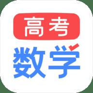高考数学app下载安卓版