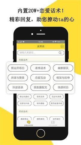迷男说手机安卓版