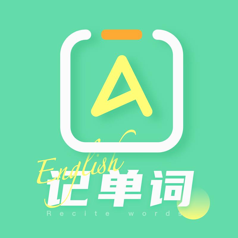 真题库app