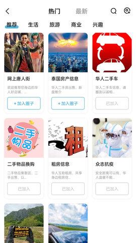 泰国华人圈app 安卓版