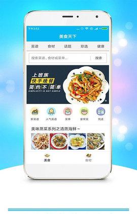 小康食谱APP 1.10 安卓版