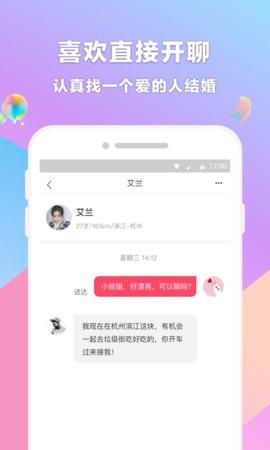 再婚相亲网app 2.0.2 安卓版