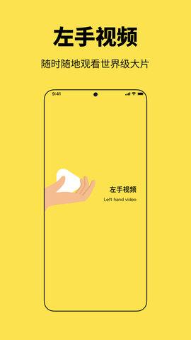 左手社区手机版 1.1 安卓版