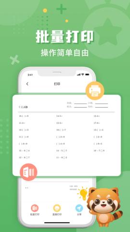 批改口算作业神器 1.0.0 安卓版