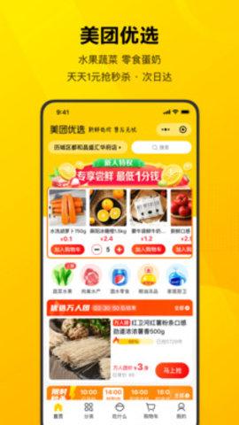 美团app骑行单车 安卓版
