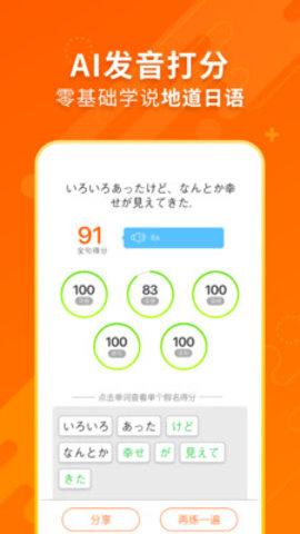 五十音图APP早道网校安卓版