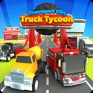 运输城市卡车大亨游戏安卓版