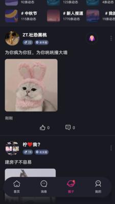 IU语音交友APP安卓版