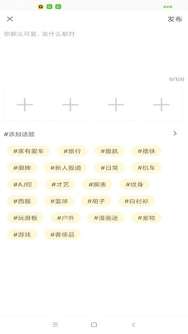 gou社交软件 1.2.3 安卓版