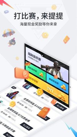 提提电竞app安卓版