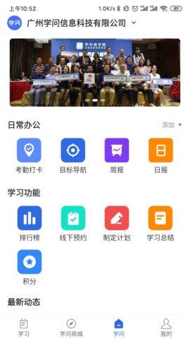 学问商学院app 2.3.3 安卓版