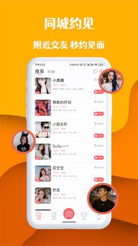 桃桃部落app安卓版