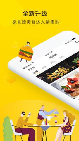 觅食蜂app低版本 3.9.0 安卓版