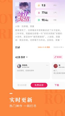 玫瑰小说网手机版 1.9.9 安卓版