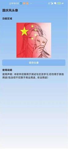 国庆风头像制作器安卓版