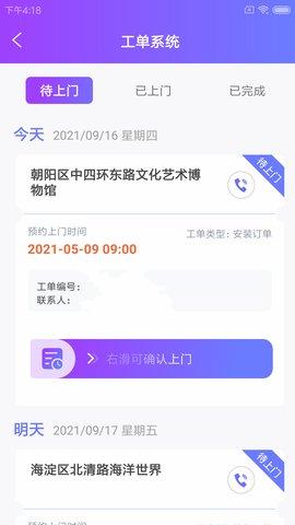 叁有馆小维app