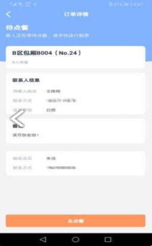 米艺餐活荟安卓版