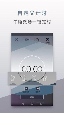 旅行闹钟app 1.1.6 安卓版