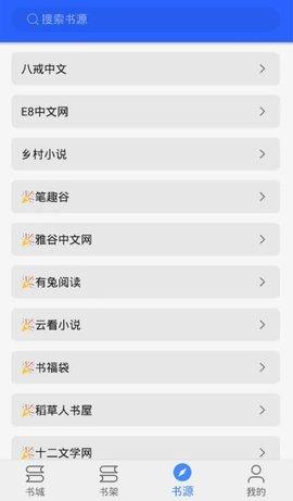 书城吧app 安卓版