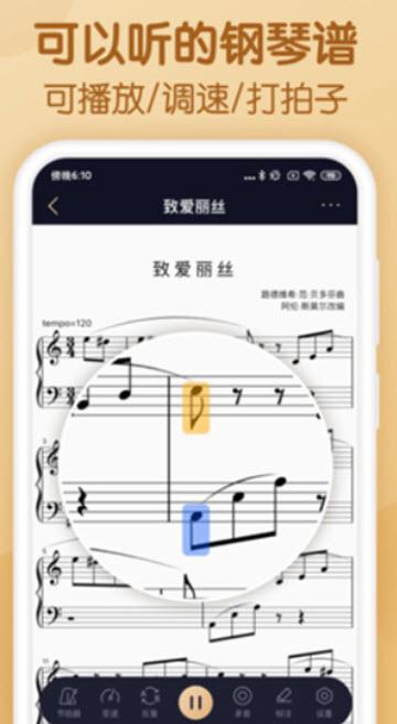 牛人乐谱 安卓版