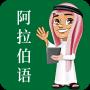 天天阿拉伯语手机版 安卓版