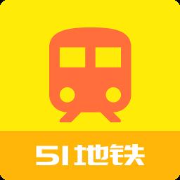 51地铁通软件下载 1.1.2 安卓版