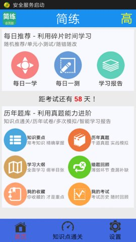 简练app安卓版