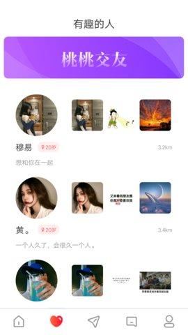 桃桃同城交友app安卓版