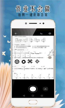 小笨鸟拍照搜题app 安卓版