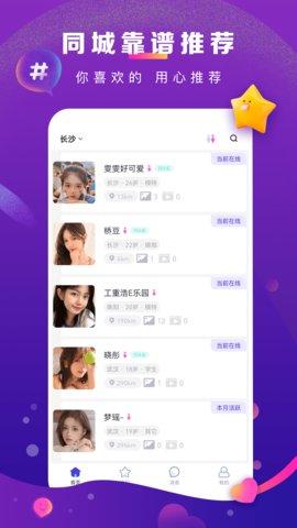 奢颜社交app 1.4.1 安卓版