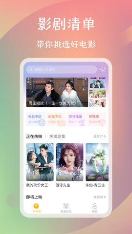 麻花影评app安卓版