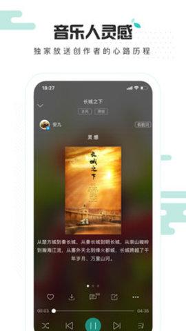 5sing原创音乐社区安卓版