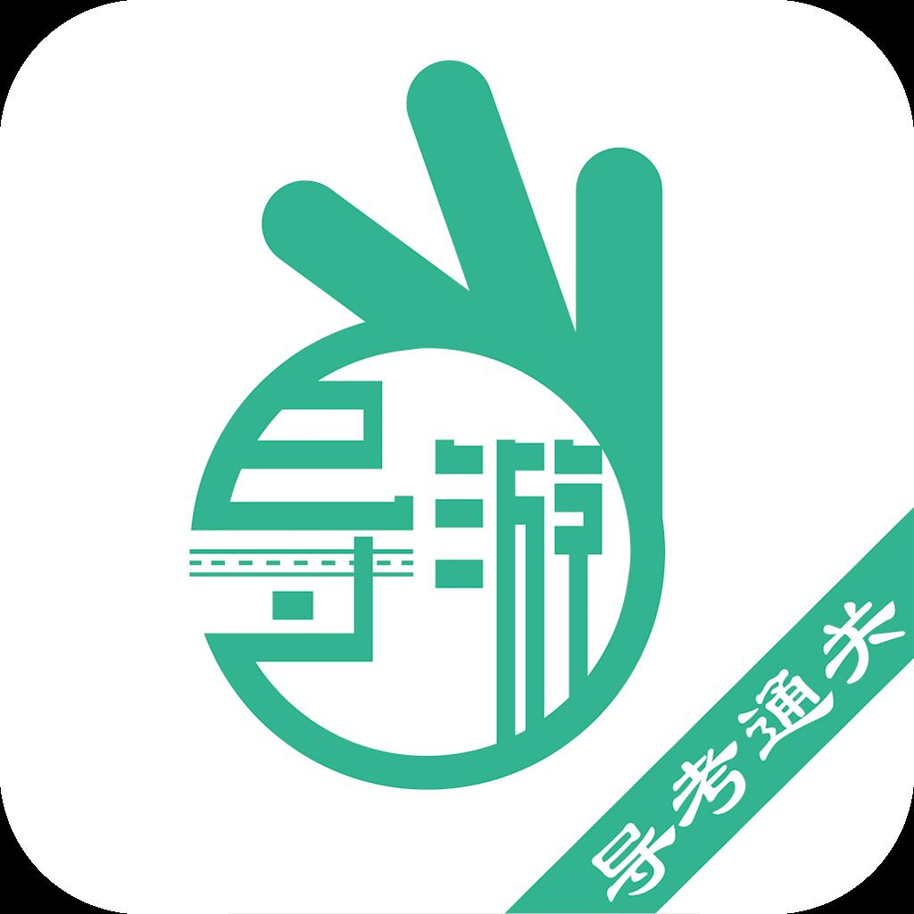 导游通app