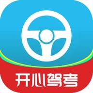 开心驾考手机版 1.2 安卓版