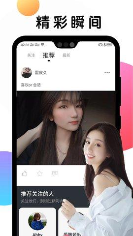 遇见交友app下载 1.1 安卓版