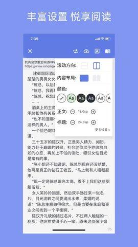 三目阅读app 1.1.1 安卓版