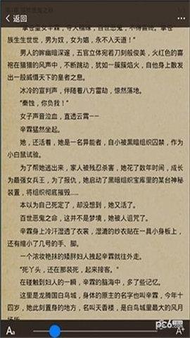 君悦小说免费阅读APP 1.0.7 安卓版