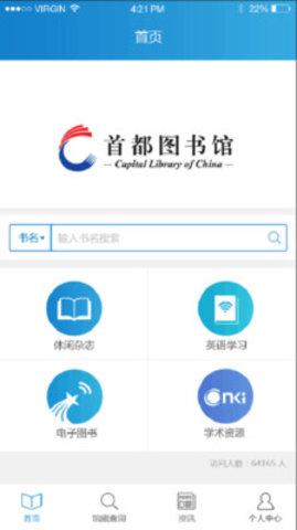 首都图书馆新版APP 安卓版