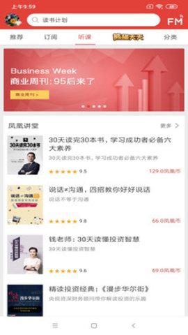 凤凰FM手机安卓版