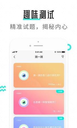 轻寻交友app安卓版