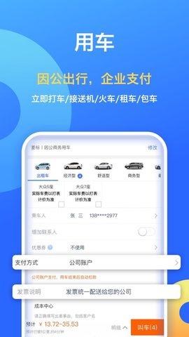 携程商旅企业版APP最新版 安卓版