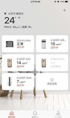 零微环境app安卓版